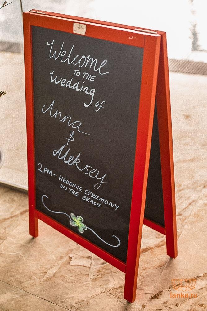 Добро пожаловать на свадебную церемонию