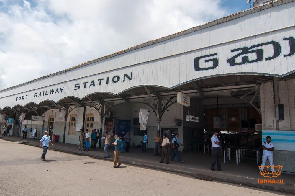 Железнодорожная станция Коломбо-Форт