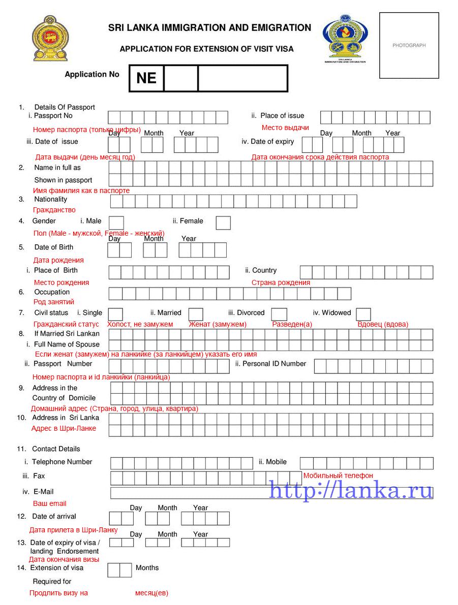 Application for extension of visit visa
