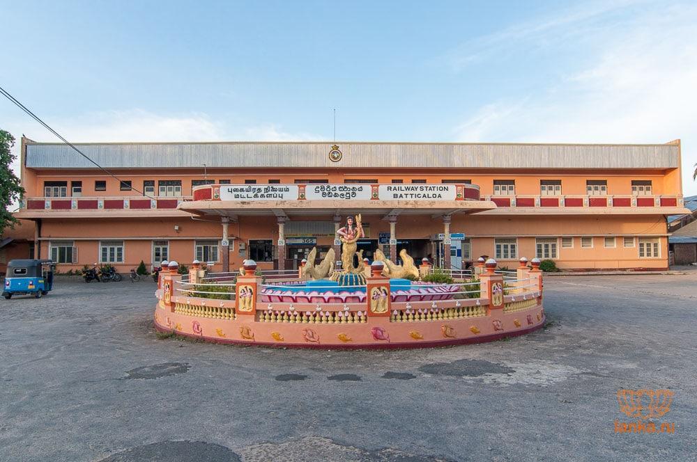 Железнодорожная станция Баттикалоа