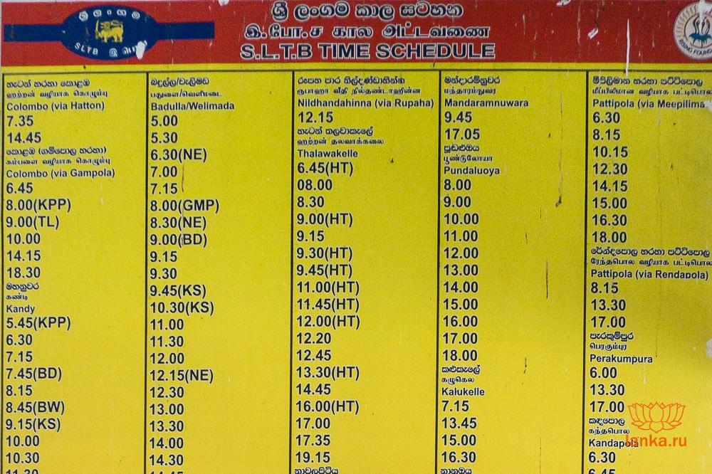 Расписание автобусов Шри-Ланки
