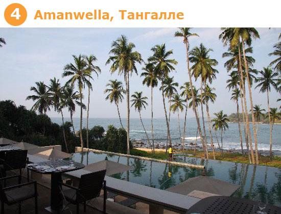 Amanwella, Тангалле