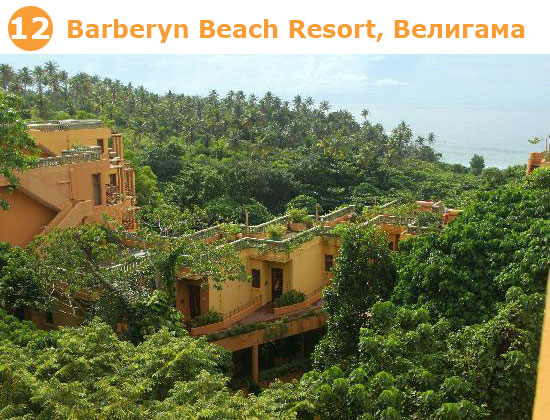 Barberyn Beach Resort, Велигама