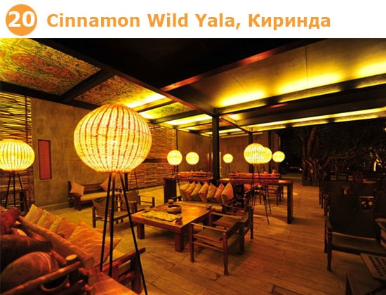 Cinnamon Wild Yala, Киринда