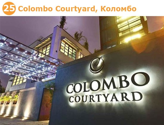 Colombo Courtyard, Коломбо