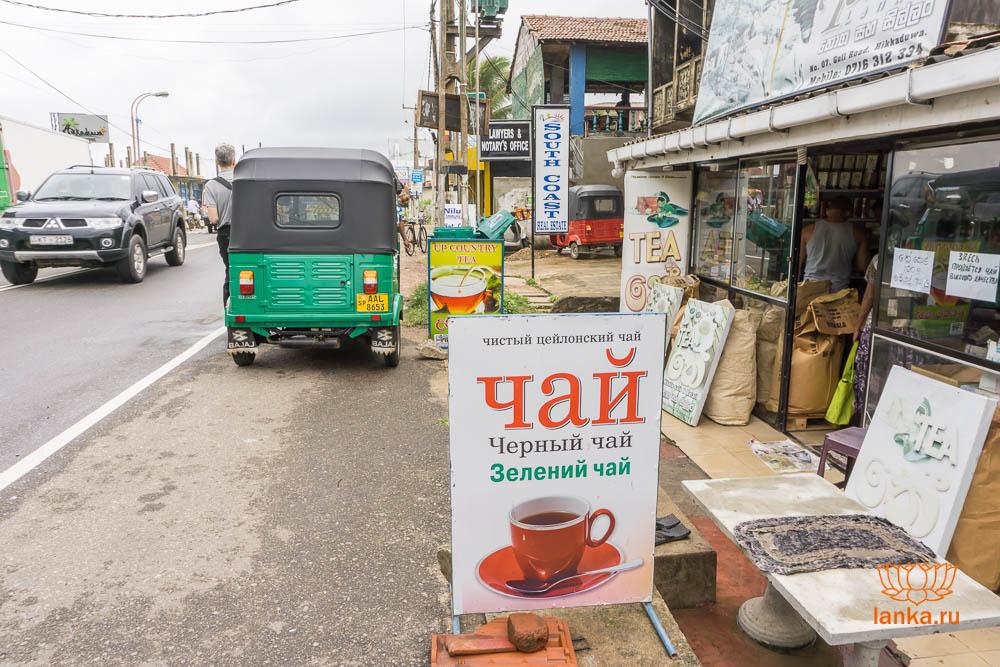 Чай в Хиккадуве