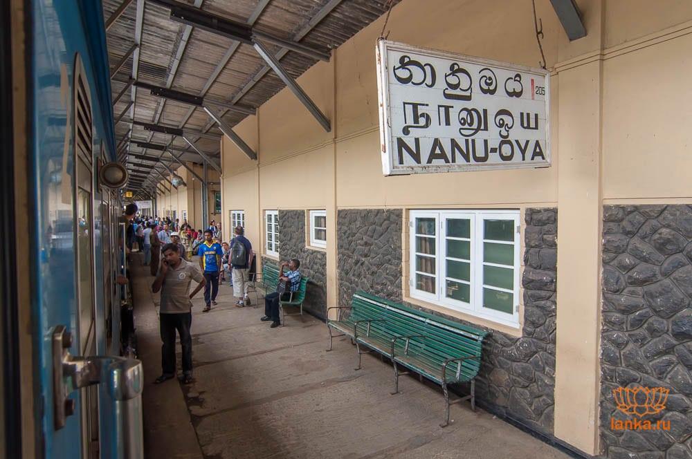 Жд станция Нану Оя
