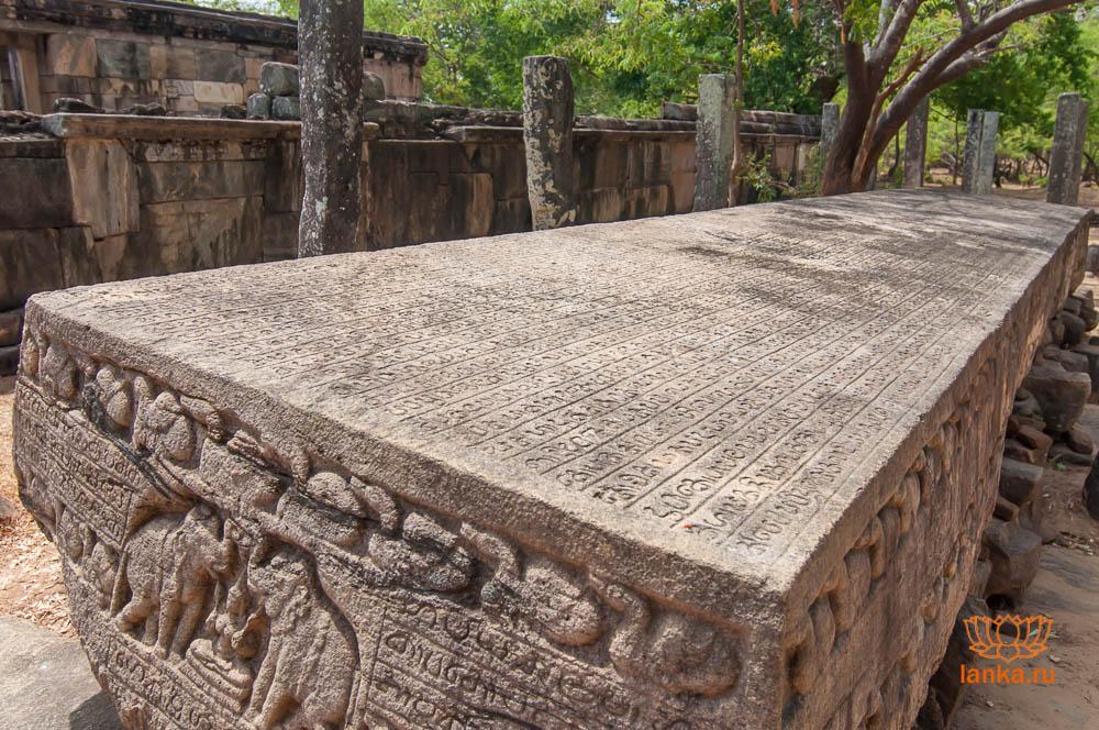 Каменная Книга, Полоннарува (Gal Pota, Polonnaruwa)