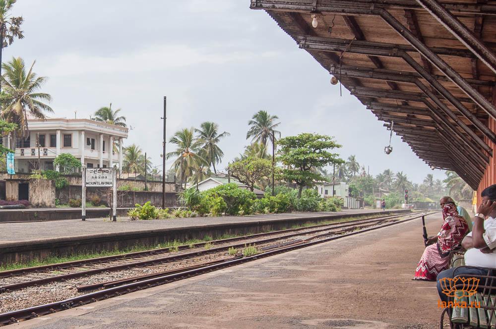 Железнодорожная станция Маунт Лавиния (Mount Lavinia)