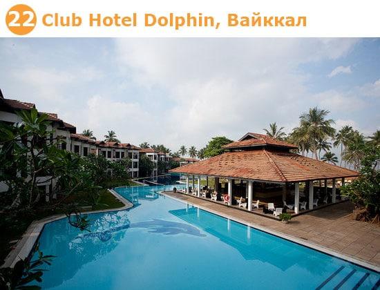 Club Hotel Dolphin, Вайккал