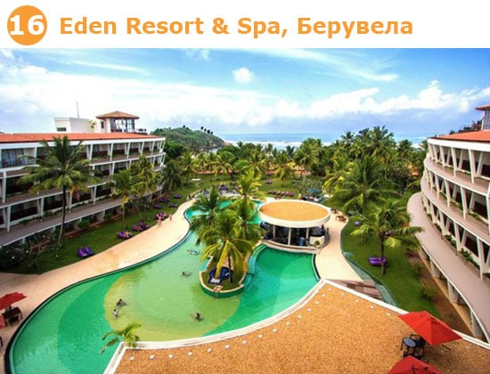 Eden Resort & Spa, Берувела