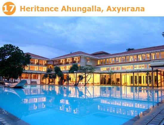 Heritance Ahungalla, Ахунгала