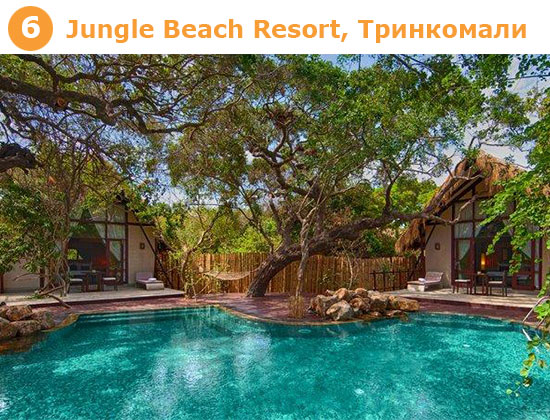 Jungle Beach Resort, Тринкомали