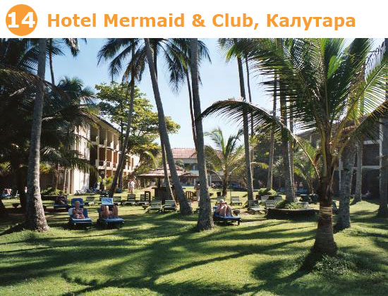 Hotel Mermaid & Club, Калутара