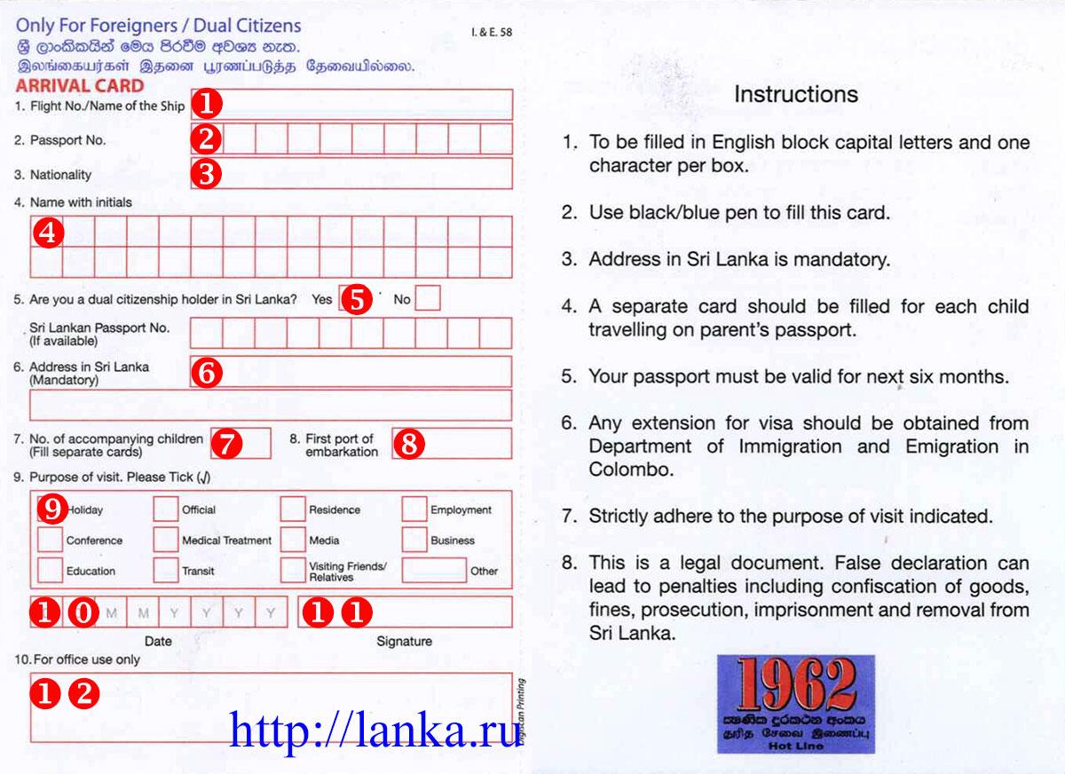 Иммиграционная карта Шри-Ланки