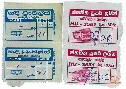Автобусные билеты Шри-Ланки
