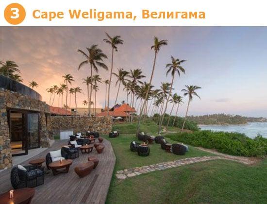 Cape Weligama, Велигама