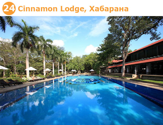 Cinnamon Lodge Habarana