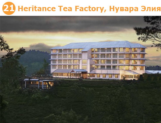 Heritance Tea Factory, Нувара Элия