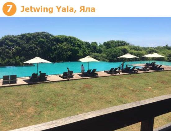 Jetwing Yala, Яла