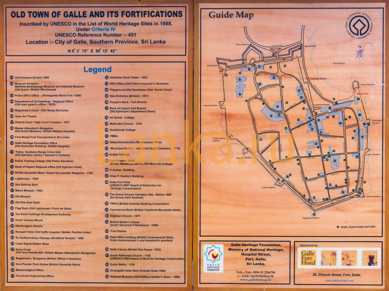 Карта форта Галле