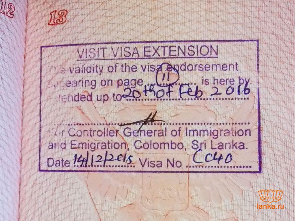 Продление визы Шри-Ланки