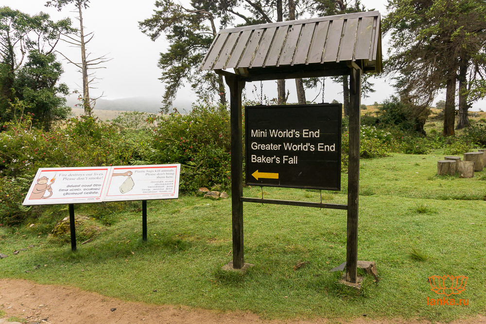 Вход в Хортон Плейнс (Horton Plains)