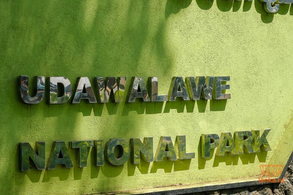 Национальный парк Удавалаве (Udawalawe)