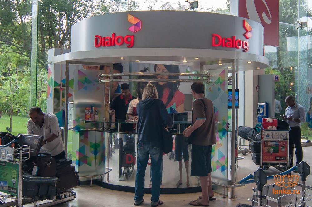 Офис мобильного оператора Dialog в аэропорту