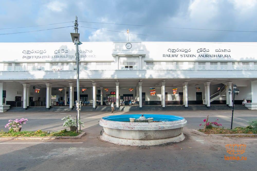 Жд вокзал Анурадхапуры