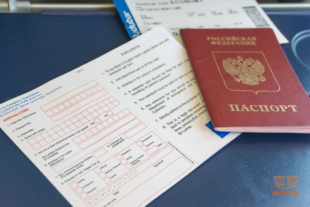 Заполнение миграционной карты Шри-Ланки в самолете