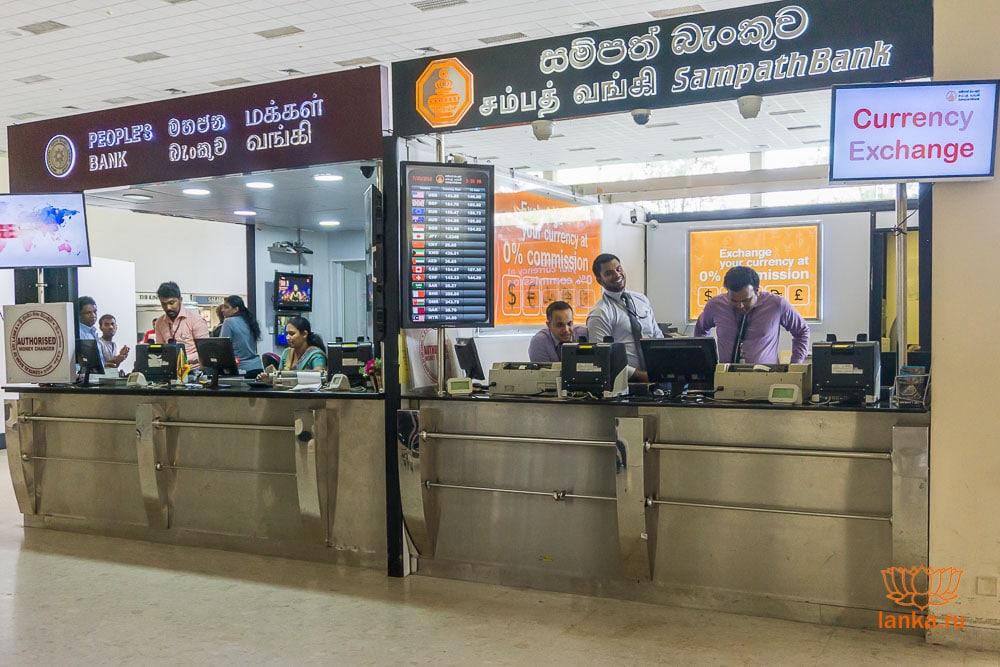Обмен валюты в Шри-Ланке
