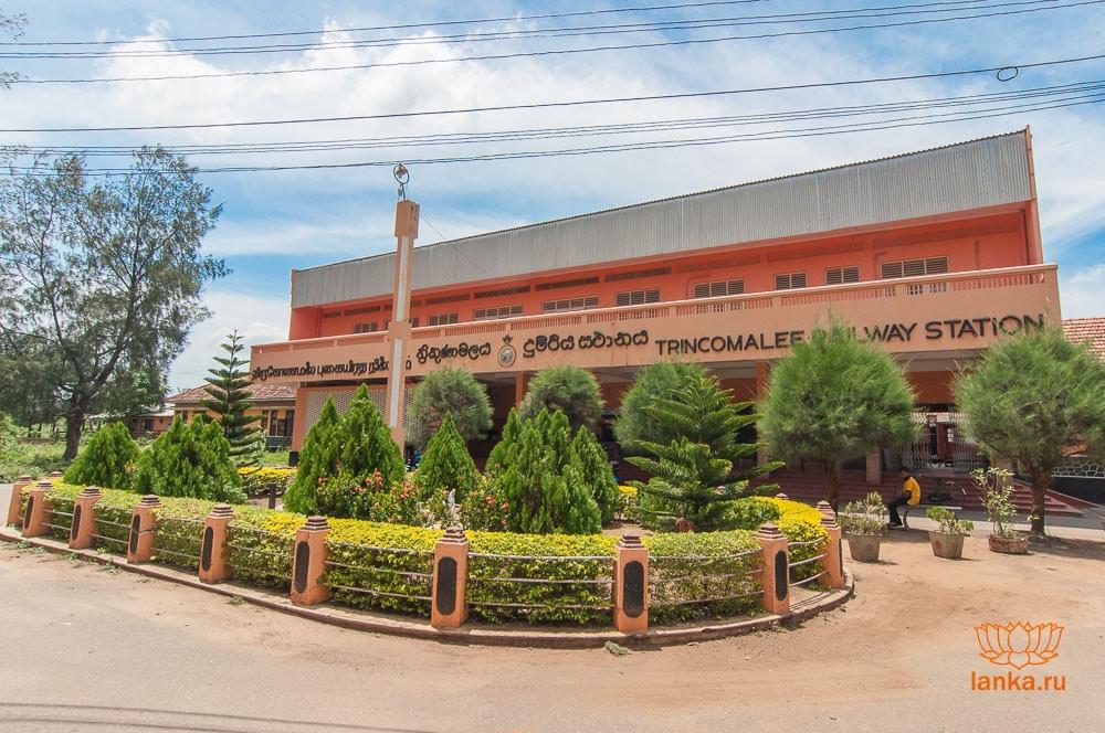 Железнодорожный вокзал Тринкомали