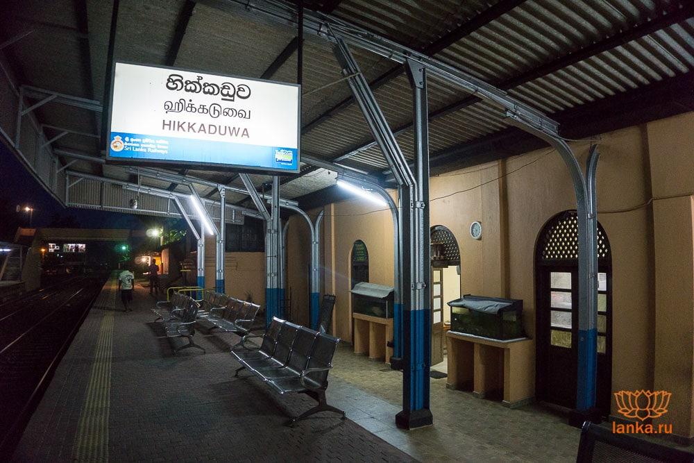 Железнодорожная станция Хиккадува
