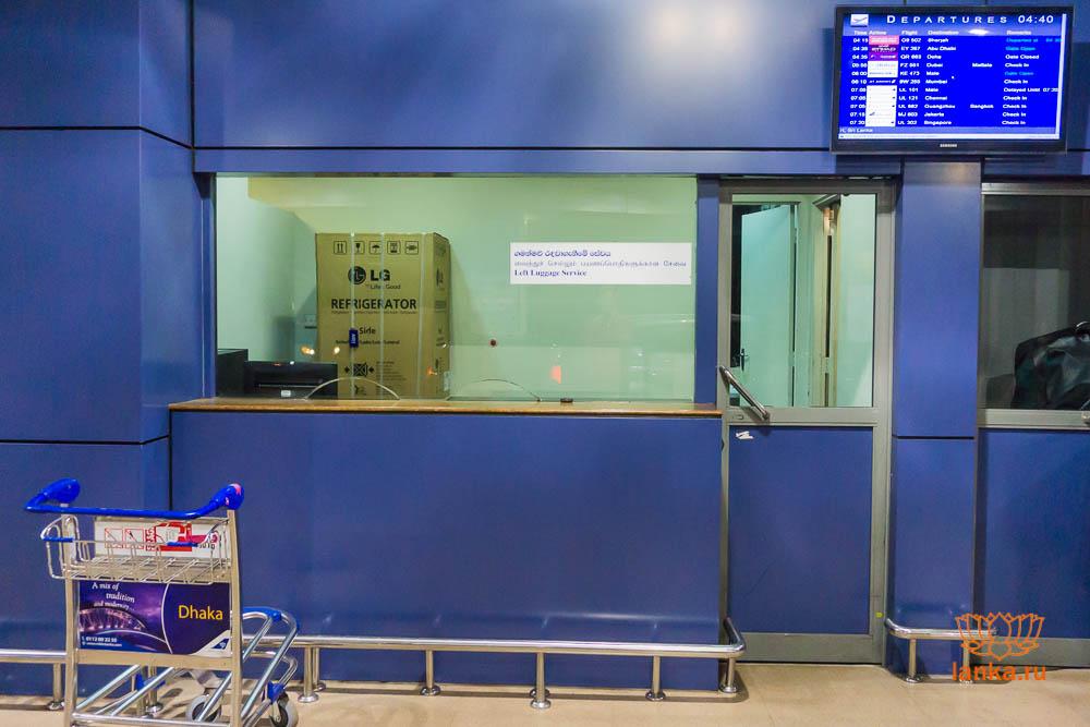 Окно камеры хранения багажа в зоне вылета