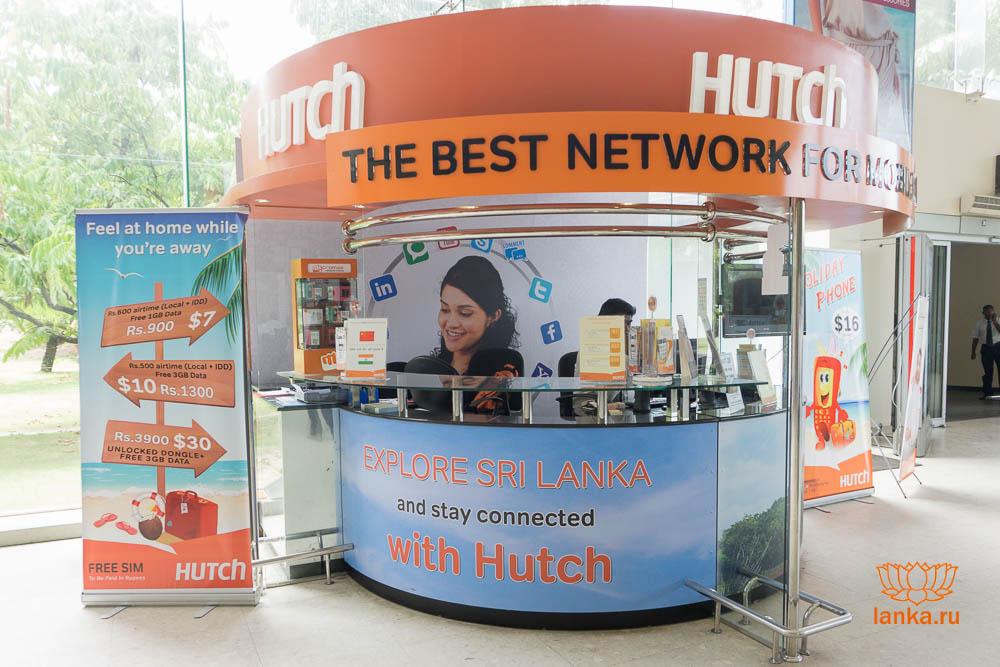 Офис мобильного оператора Hutch