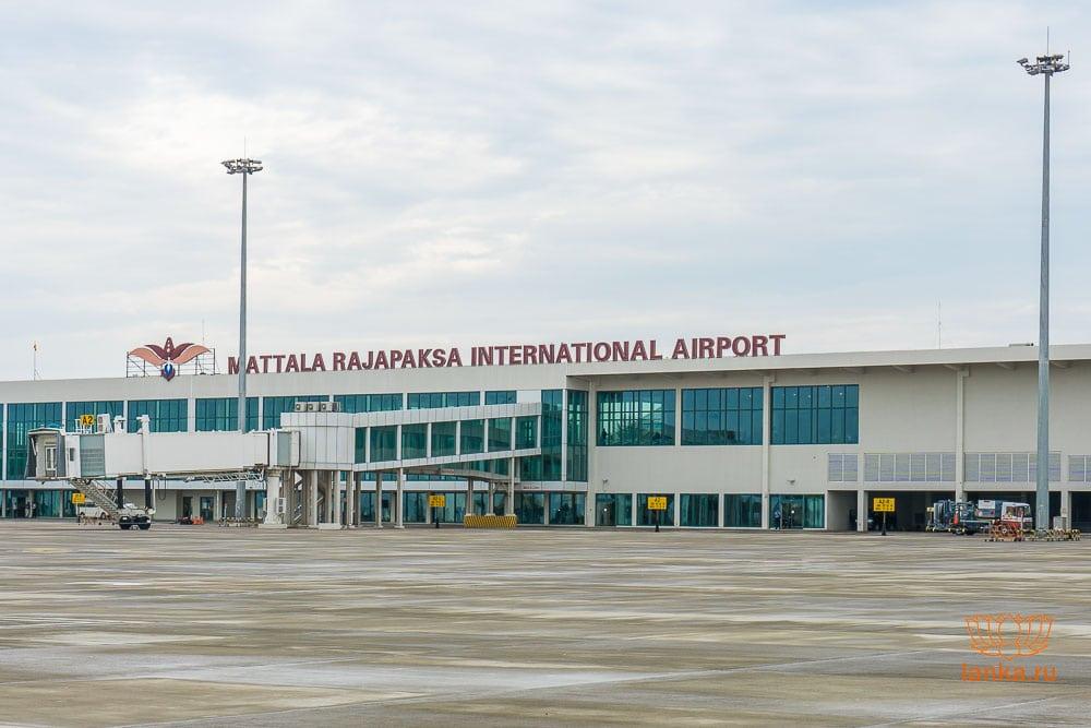 Аэропорт Маттала Раджапакса (Mattala Rajapaksa)