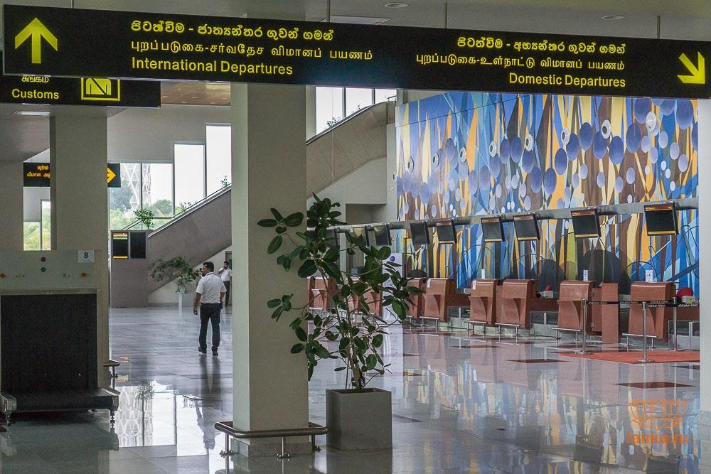 Стойки регистрации аэропорта Маттала