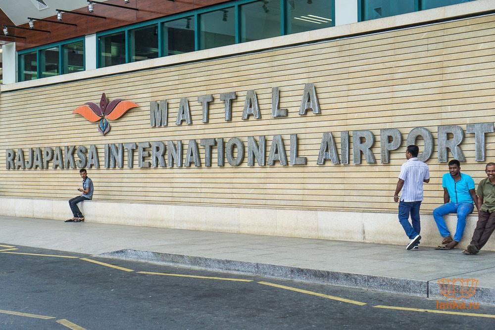 Аэропорт Маттала