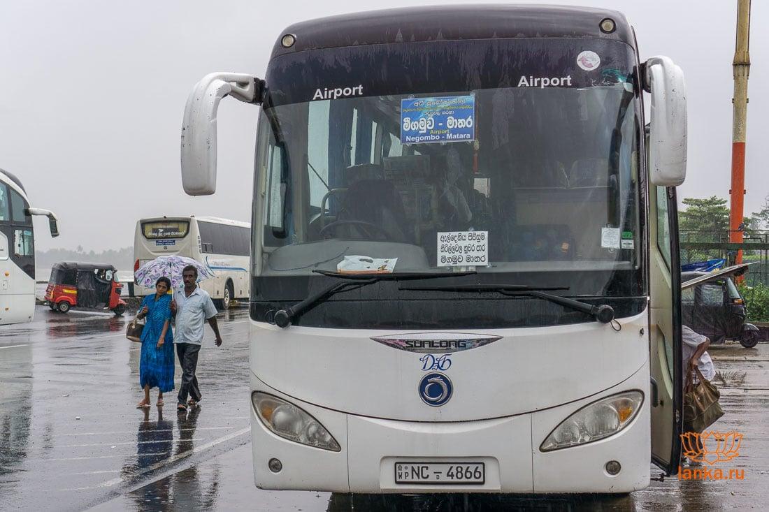 Автобус-экспресс Матара-Негомбо