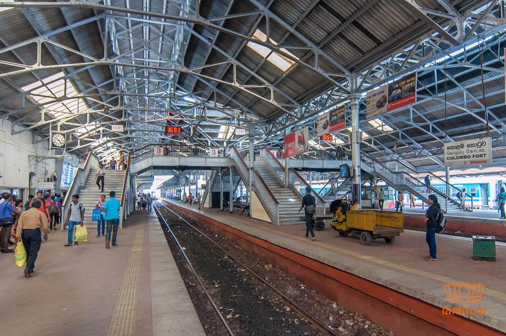 Платфоры вокзала Коломбо Форт