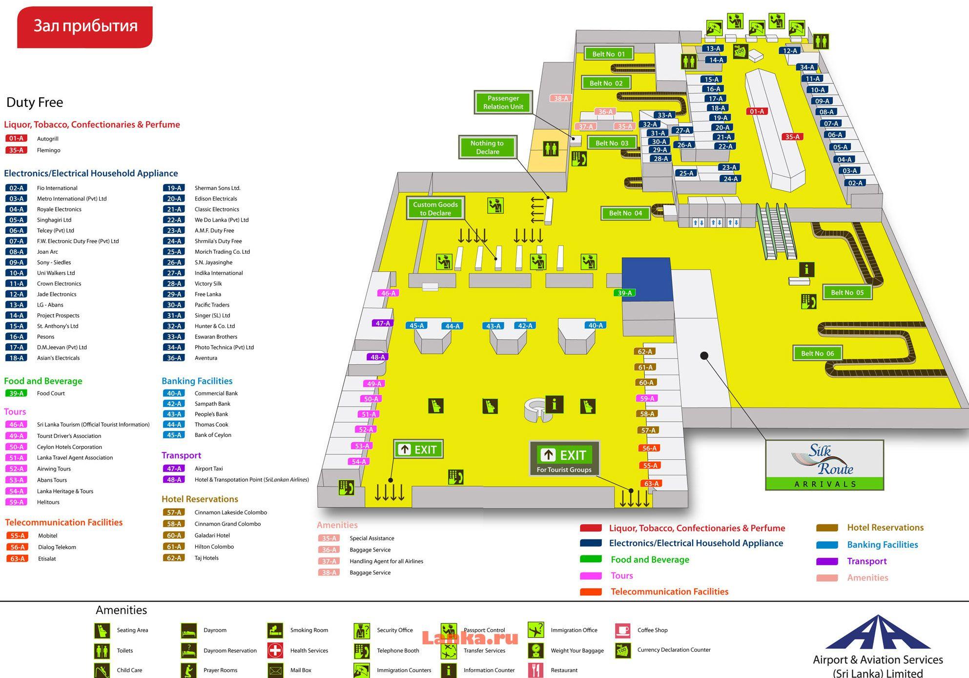 Схема аэропорта коломбо